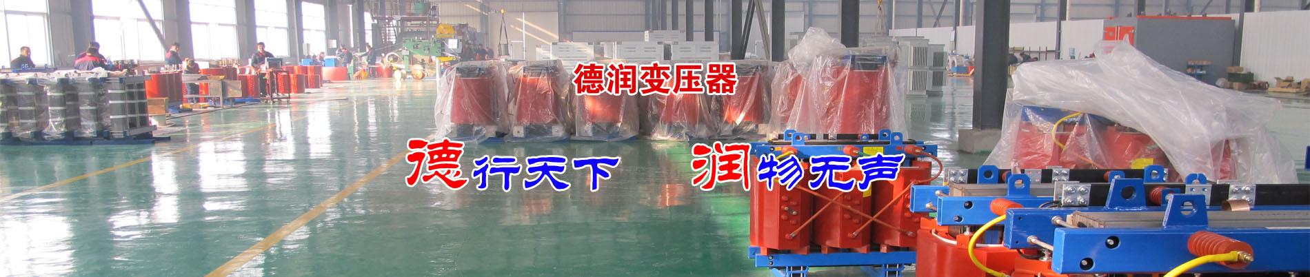 荆州干式变压器厂