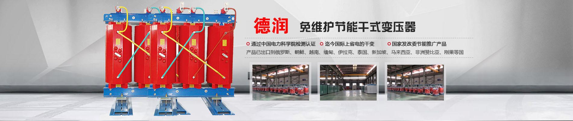荆州干式变压器厂家